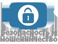 Безопасность и мошенничество