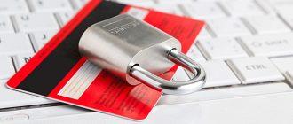 Пин-код банковской карты