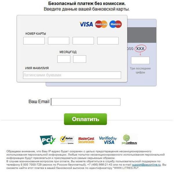 Форма оплаты в интернет-магазине