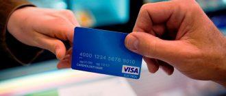 Card Holder на банковской карте