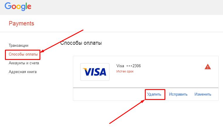 Удаление карты из Google Payments