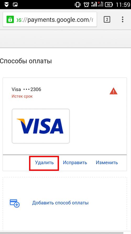Шаг 5 - Google Payments
