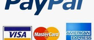 Вывод с PayPal на карту