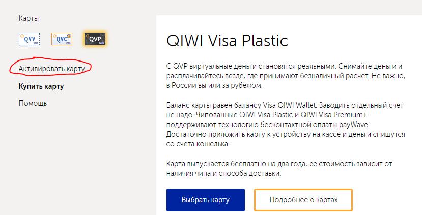 Активация на сайте QIWI