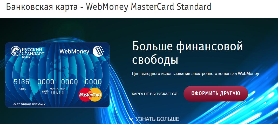 "WebMoney и банк ""Русский стандарт"""