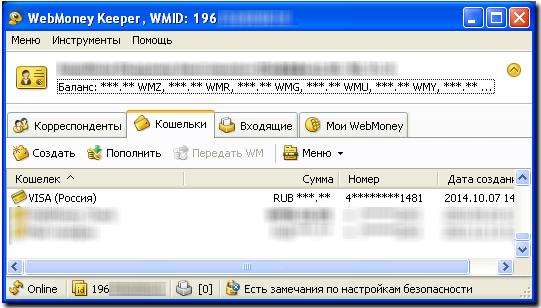 Карта в WebMoney Keeper