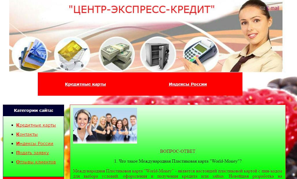 Типичный сайт мошенников