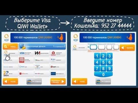 Виртуальные карты QIWI: Virtual Visa и Virtual Card
