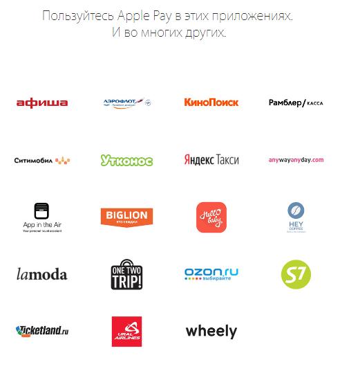 IPhone вместо банковской карты: Apple Pay появился в России