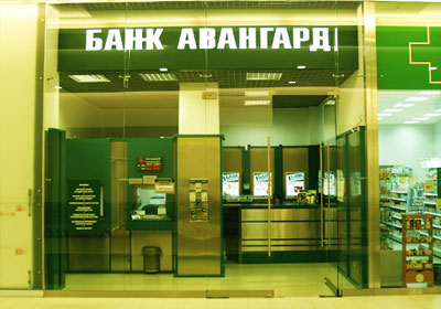 Отделение Авангард Банка