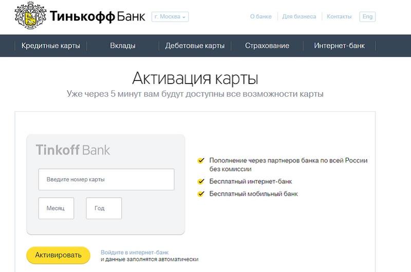 Активация банковской карты: первые шаги с новой карточкой