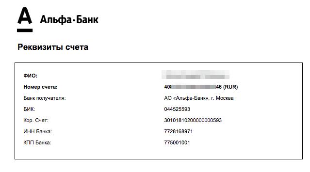 Реквизиты карты Альфа Банка в личном кабинете