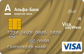Дебетовая Visa Gold