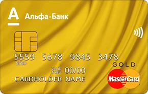 Кредитная MasterCard Gold
