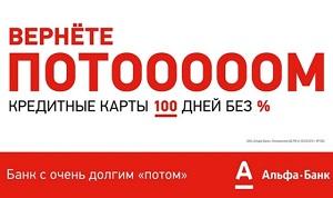 Кредитные карты Альфа Банка: 100 дней без процентов по льготному периоду