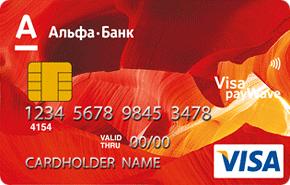 Visa Classic от Альфа Банка – полный обзор дебетового и кредитного решения