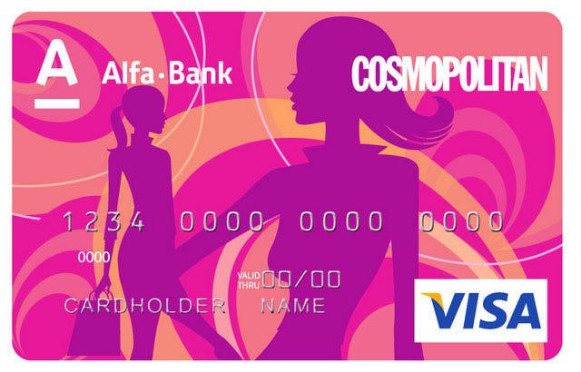 Карты Альфа Банка Cosmopolitan – новое явление Космо