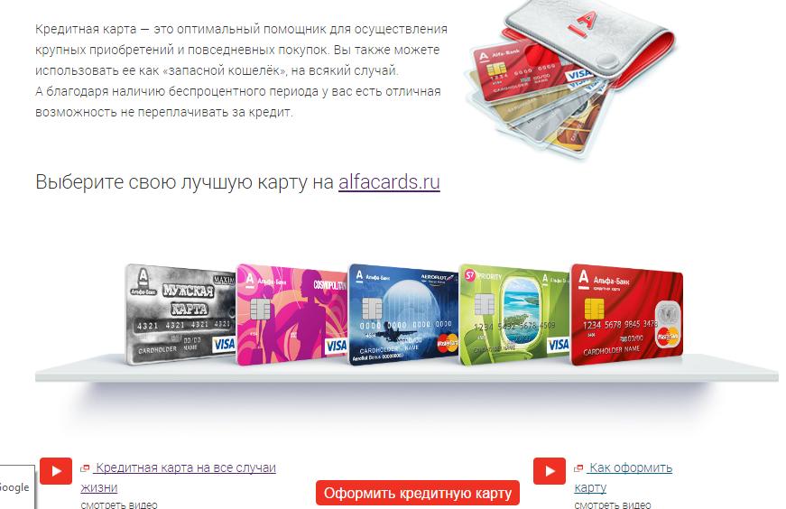Кредитная карта Альфа Банка - быстрые деньги уже сейчас