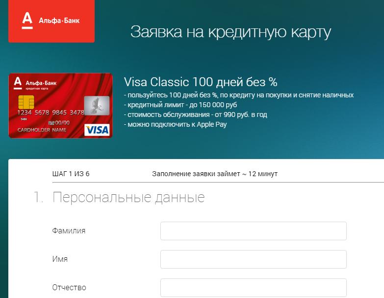 Начало заполнения заявки на кредитку