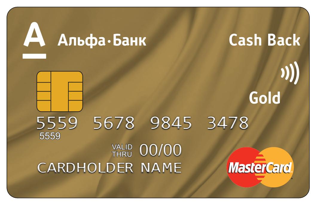 CashBack теперь и в Альфа Банке! Обзор карты