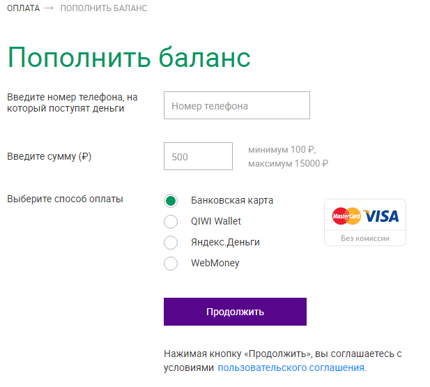 Пополнение счета мобильного с помощью карты Альфа Банка