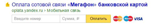 Яндекс - пополнение мобильного