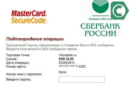 Запрос SecureCode при оплате