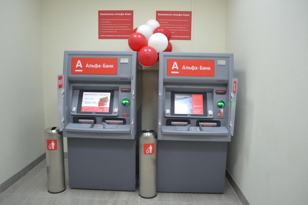 Проще всего деньги получить в банкоматах Альфы