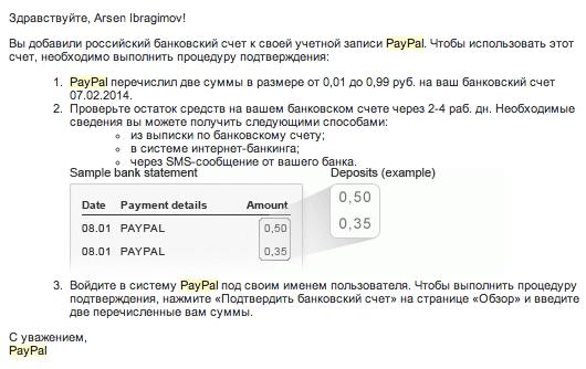 Вывести деньги с PayPal на карту просто и быстро!