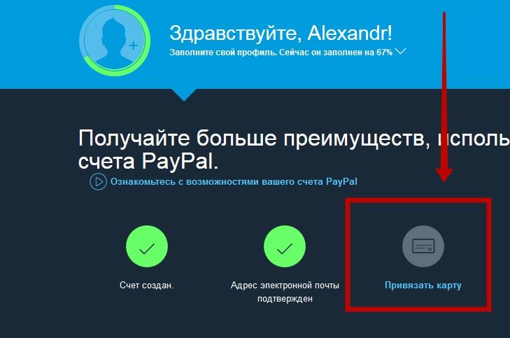 Для оплаты в PayPal обязательно требуется привязка своей карты