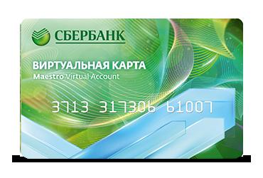 Сбербанк тоже выпускает виртуальные карты