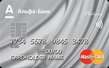 Платиновые карты Альфа Банка: обзор преимуществ Платинума