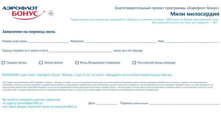Карта «Аэрофлот Бонус» и другие: кобрендинговые карты российской авиакомпании
