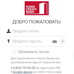 Авторизация в интернет-банкинге Хоум Кредита