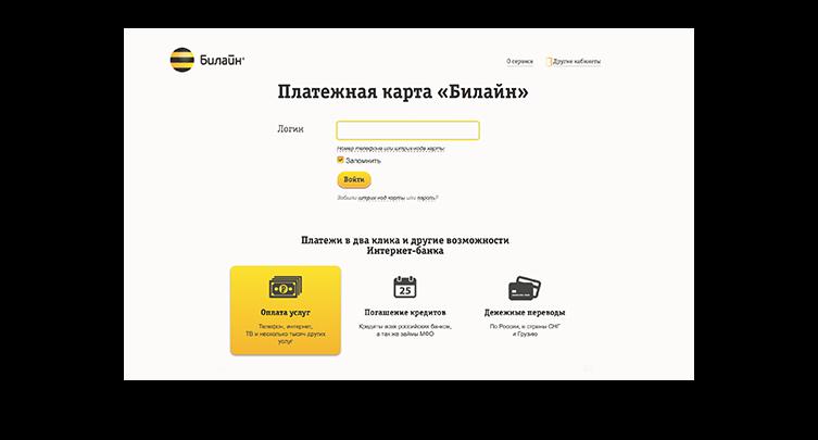 Простой интернет-банк от Билайна