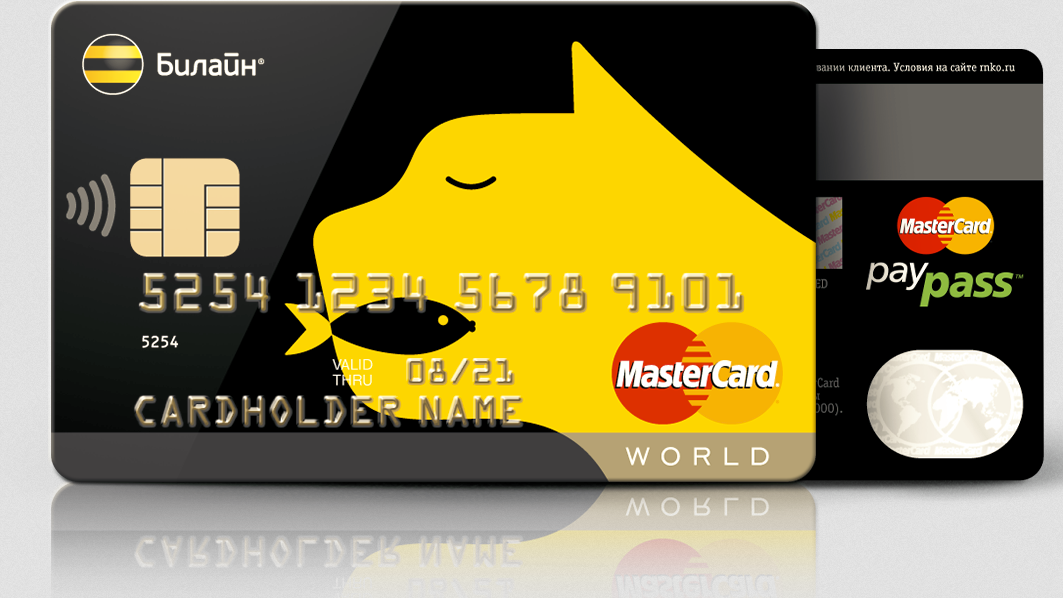 Платежные карты от Билайна: банковские карты с выгодными условиями