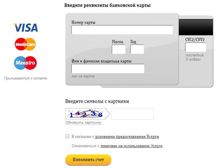 Оплата баланса Билайн с помощью банковской карты: быстро и удобно