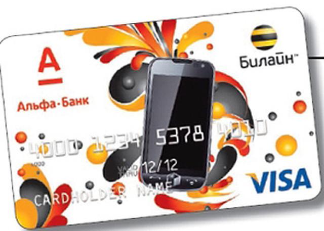 Банковские карты Visa от мобильного оператора Билайн