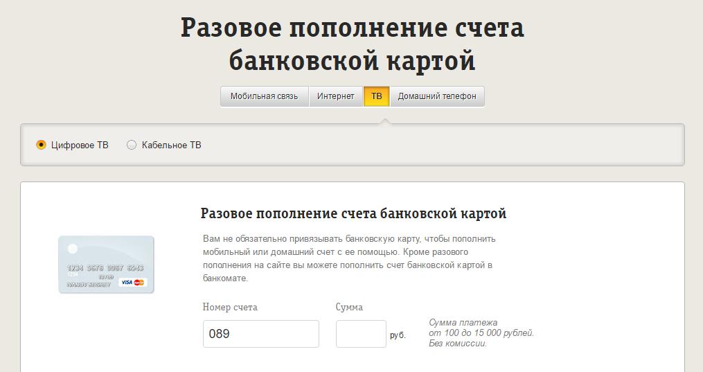 Оплатить Билайн ТВ банковской картой: справится даже чайник