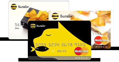 билайн кредитная карта
