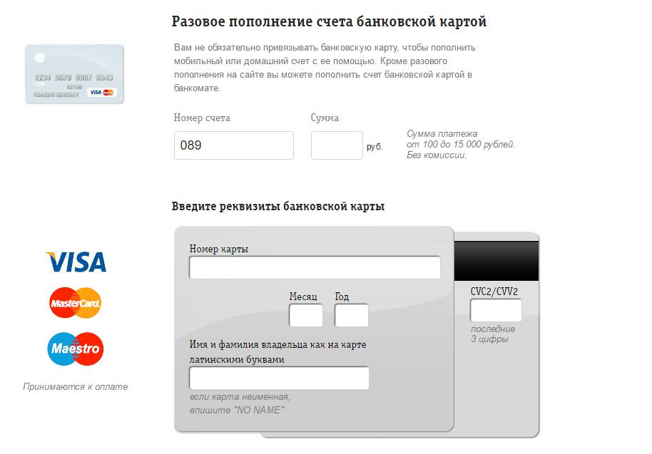 Оплачиваем домашний интернет от Билайн с помощью банковской карты