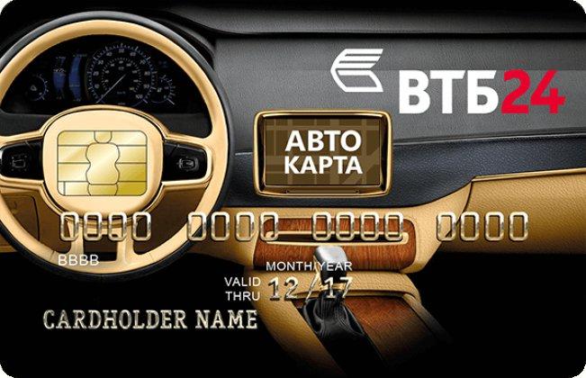 Обзор автокарты от ВТБ 24 – автолюбителям посвящается