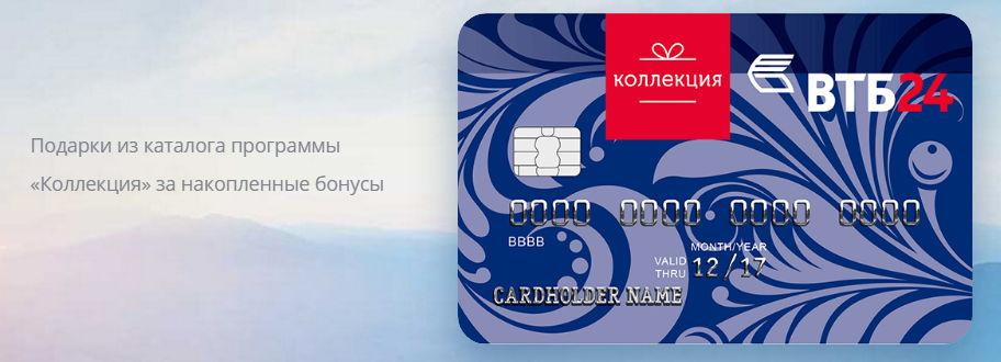 Карты ВТБ 24 MasterCard Standard – обзор архивных «Моих условий»