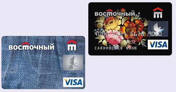 Кредитные карты в «Восточном Экспресс Банке» - все виды, условия пользования и требования для получения