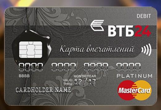 Узнать владельца по номеру карты ВТБ 24 – реально ли сейчас?