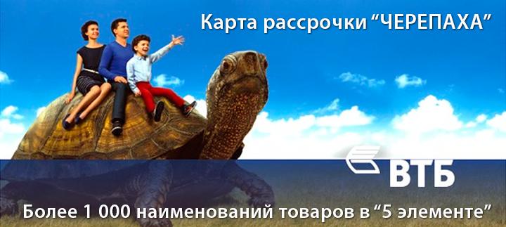ВТБ 24: специальная карта рассрочки «Черепаха»