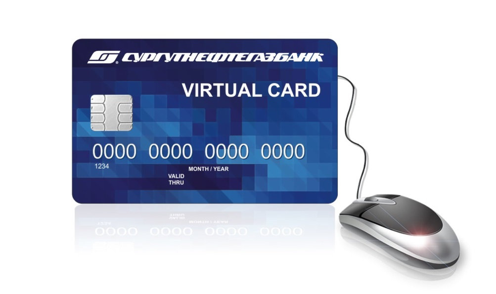 Виртуальные банковские карты: обзор технологии, преимущества, примеры