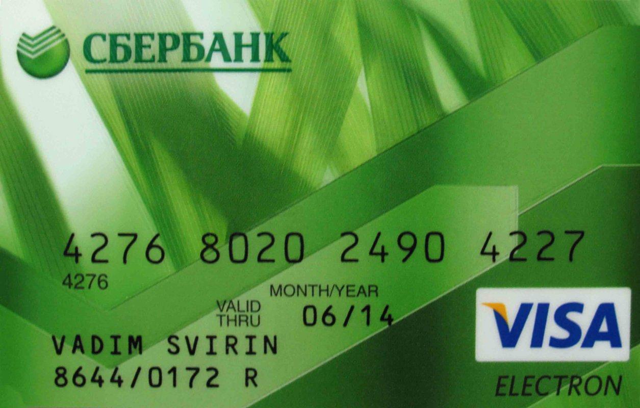 Visa Electron: обзор одной из самых популярных банковских карт