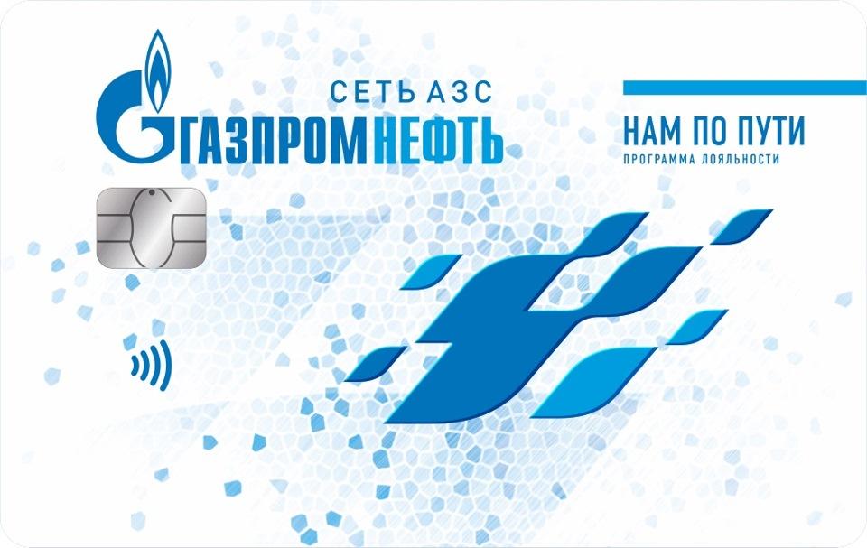 Газпромнефть: программа лояльности «Нам по пути»