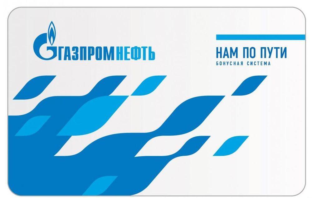 Как быстро активировать карту «Газпромнефть»: основные способы, баллы и преимущества